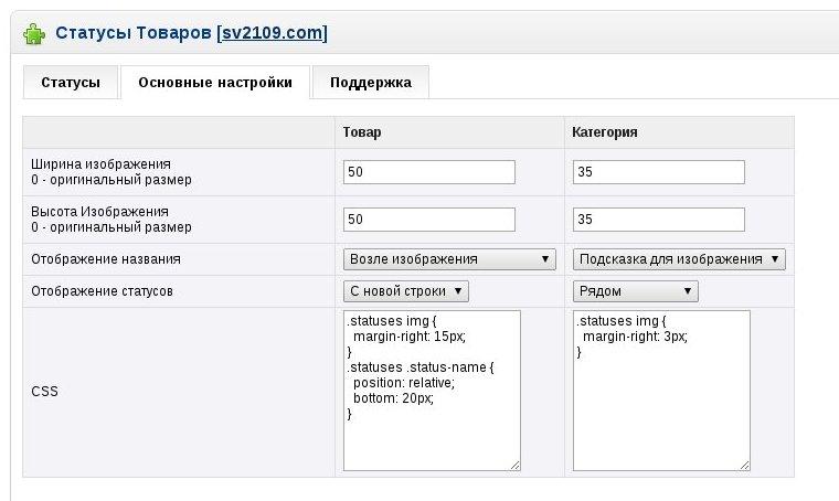 Как сделать импорт товаров в opencart